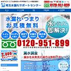 埼玉水漏れサポートセンター