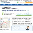 千代田法務会計事務所