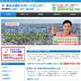 東京水漏れサポートセンター
