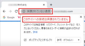SSL未対応のサイト