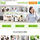 特殊清掃・遺品整理のReset