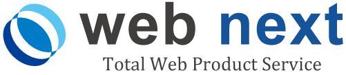 練馬区のホームページ制作サービスweb next | 個人事業者・中小企業向けに格安料金でホームページを制作