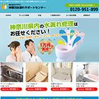 神奈川水漏れサポートセンター